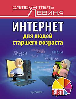 Интернет для людей старшего возраста. Самоучитель Левина в цвете Левин А Ш