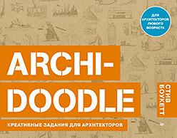 ARCHI-DOODLE. Креативные задания для архитекторов Боукетт С