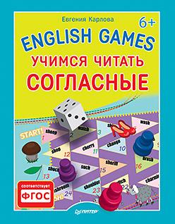 English games. Учимся читать согласные 6+ Карлова Е Л