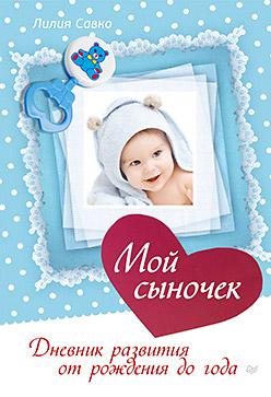 Мой сыночек. Дневник развития от рождения до года Савко Л М
