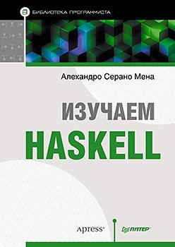 Изучаем Haskell. Библиотека программиста Мена А