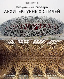 Визуальный словарь архитектурных стилей Хопкинс О