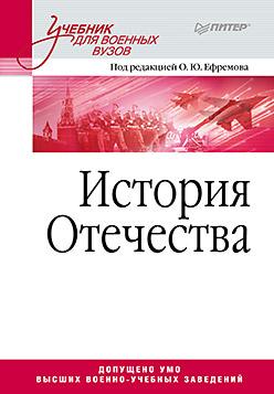 История Отечества. Учебник для военных вузов Ефремов О Ю