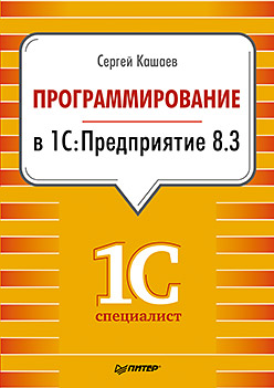 Программирование в 1С:Предприятие 8.3 Кашаев С М
