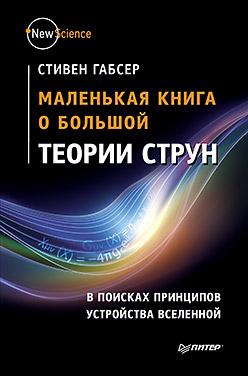 Маленькая книга о большой теории струн Габсер С