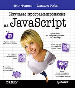 Изучаем программирование на JavaScript Фримен Э