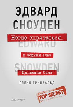 Негде спрятаться. Эдвард Сноуден и зоркий глаз Дядюшки Сэма Гринвальд Г
