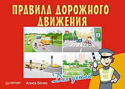 Правила дорожного движения для детей Бочко А Н