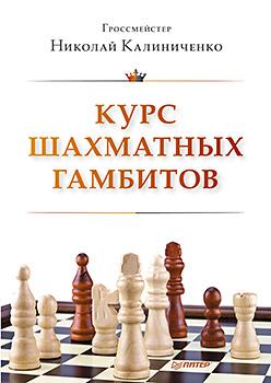 Курс шахматных гамбитов Калиниченко Н М