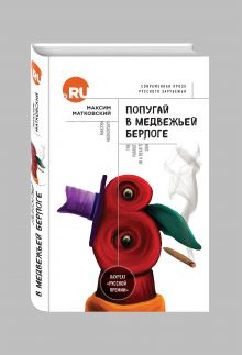 Матковский М.А. - Попугай в медвежьей берлоге обложка книги