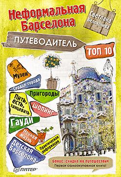 Неформальная Барселона путеводитель ТОП-10 Белоконева С В