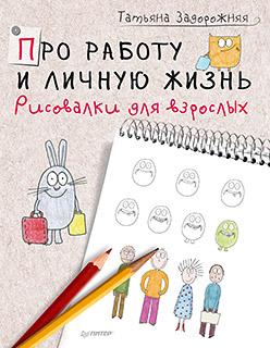 Про работу и личную жизнь. Рисовалки для взрослых Задорожняя Т В