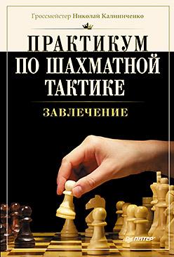 Практикум по шахматной тактике. Завлечение Калиниченко Н М
