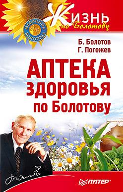 Аптека здоровья по Болотову Болотов Б В