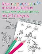 Как нарисовать комара-героя и ещё кучу весёлых картинок за 30 секунд  5+