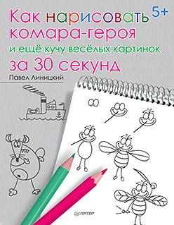 Как нарисовать комара-героя и ещё кучу весёлых картинок за 30 секунд  5+ Линицкий П С