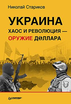 Украина: хаос и революция - оружие доллара Стариков Н В