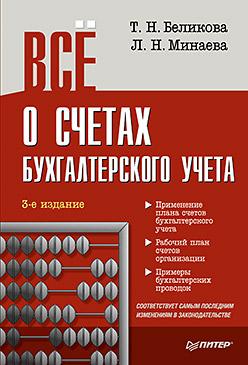 Всё о счетах бухгалтерского учета. 3-е изд. Беликова Т Н