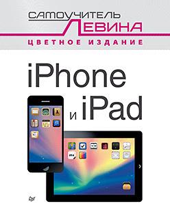 iPad и iPhone. Cамоучитель Левина в цвете Левин А Ш