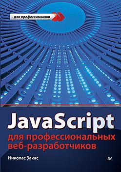 JavaScript для профессиональных веб-разработчиков Закас Н