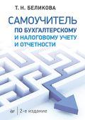 Самоучитель по бухгалтерскому и налоговому учету и отчетности. 2-е изд.