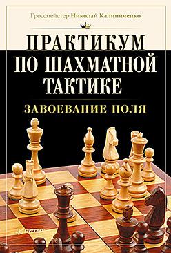 Практикум по шахматной тактике. Завоевание поля Калиниченко Н М