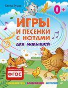 Игры и песенки с нотами для малышей 0+