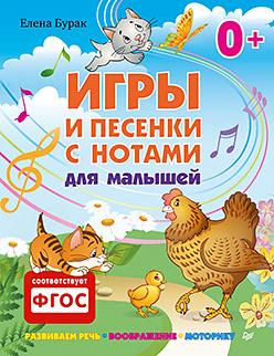 Игры и песенки с нотами для малышей 0+ Бурак Е С