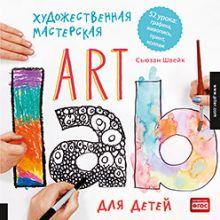 Швейк С - Художественная мастерская для детей (Art Lab) 6+ обложка книги