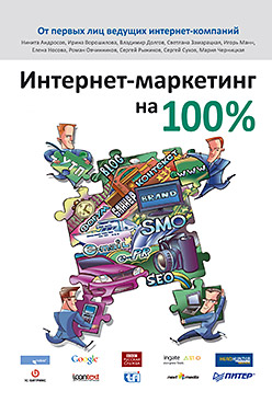 Интернет-маркетинг на 100 % Манн И Б
