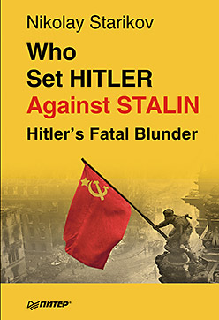 Who set Hitler against Stalin? Стариков Н В