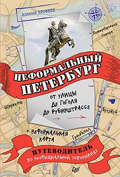 Неформальный Петербург: от улицы де Гоголя до Рубинштрассе Ерофеев А Д