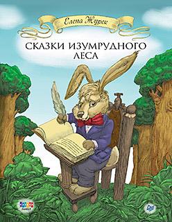 Сказки Изумрудного Леса Журек Е В