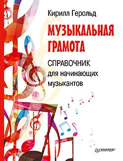 Музыкальная грамота. Справочник для начинающих музыкантов Герольд К В