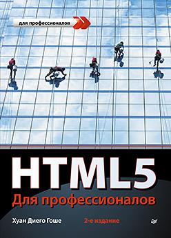 HTML5. Для профессионалов. 2-е изд. Гоше Х
