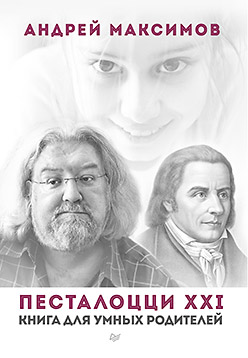 Песталоцци XXI. Книга для умных родителей ( Максимов А М  )