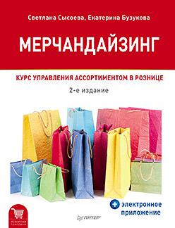 Мерчандайзинг. Курс управления ассортиментом в рознице (+электронное приложение). 2-е изд. Сысоева С В