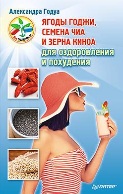 Ягоды годжи, семена чиа и зерна киноа для оздоровления и похудения Годуа А