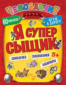 Несютина  К Н - Я супер сыщик. Игры в дорогу (+многоразовые наклейки) 5+ обложка книги