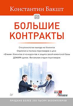 Большие контракты. 2-е издание Бакшт К А