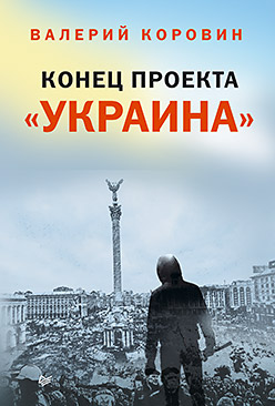 Конец проекта «Украина» Коровин В М