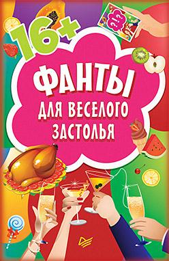 Фанты для веселого застолья (45 карточек)