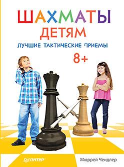 Шахматы детям. Лучшие тактические приемы. 8+ Чендлер М