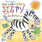 Как нарисовать зебру и других животных. 5+