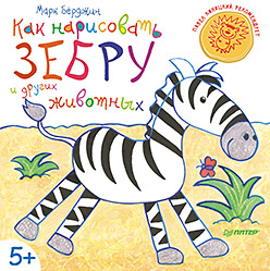 Как нарисовать зебру и других животных. 5+ Бёрджин М