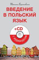 Введение в польский язык (+CD с аудиокурсом)