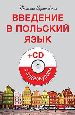 Введение в польский язык (+CD с аудиокурсом) Верниковская Т В