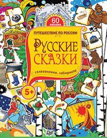 Матроскина Ю С - Русские сказки. Головоломки, лабиринты (+многоразовые наклейки) 5+ обложка книги