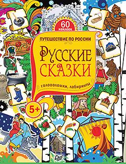 Русские сказки. Головоломки, лабиринты (+многоразовые наклейки) 5+ Матроскина Ю С