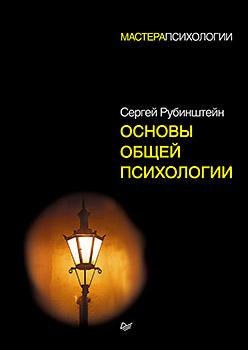Основы общей психологии Рубинштейн С Л